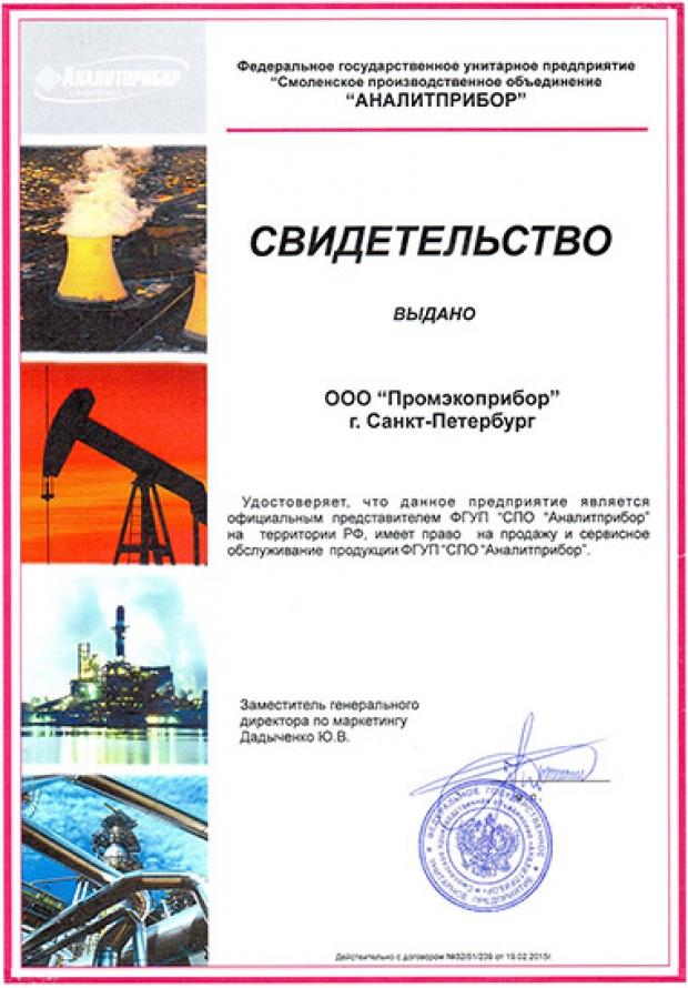 Свидетельство официального представителя ФГУП «СПО «Аналитприбор» на территории РФ
