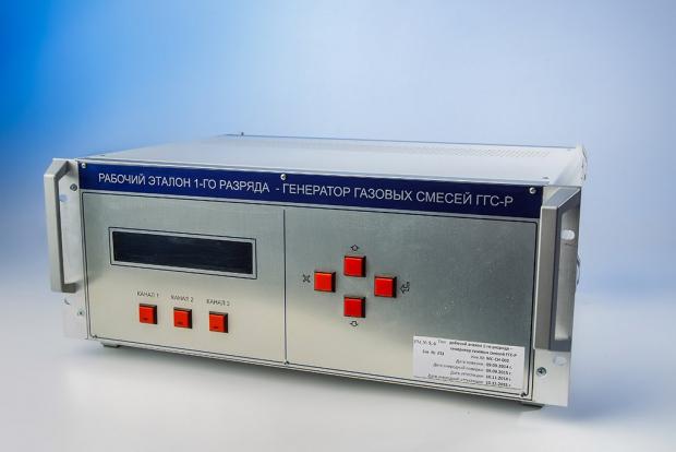 Рабочий эталон 1-го разряда – генератор газовых смесей ГГС, модификации ГГС-Р
