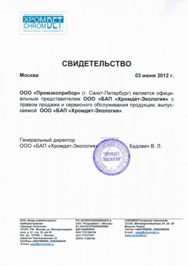 """Сертификат официального представителя, выданный ООО """"БАП """"Хромдет-Экология"""""""