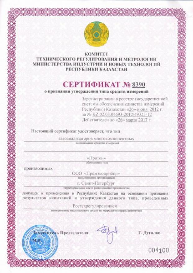 Протон. Протон-2. Сертификат о признании утверждения типа средств измерений в Республике Казахстан