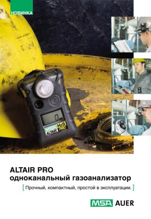 ALTAIR PRO. Рекламный проспект на русском языке