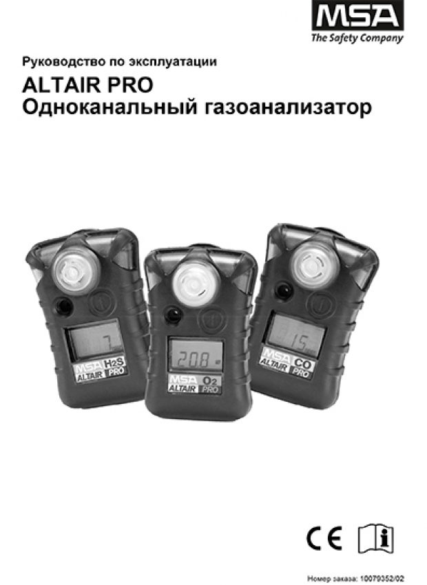 ALTAIR PRO. Руководство по эксплуатации на русском языке